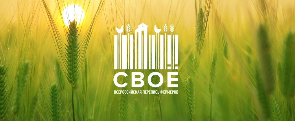 Всероссийская перепись фермеров СВОЁ
