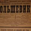 """""""Печать – грозное оружие в руках пролетариата..."""""""