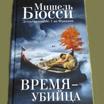 """Мишель Бюсси  """"Время – убийца"""". Серия 5-я"""