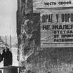 Кабардино-Балкария: к 75-летию Победы
