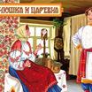 "Русская народная сказка ""Ванюшка и царевна"""