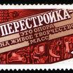 """1/4 россиян считает себя """"жертвами перестройки"""""""