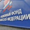 Россиянам предложат по-новому формировать будущие пенсии