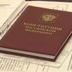 В Основной закон внесут серьёзные изменения