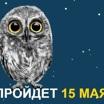 """Акция """"Ночь музеев"""" пройдет 15 мая"""