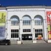 Пермский край. Пермский музей современного искусства