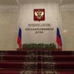 В Госдуму внесен законопроект о системе управления в субъектах РФ