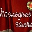 """Юрий Бондарев """"Последние залпы"""". Серия 1-я"""