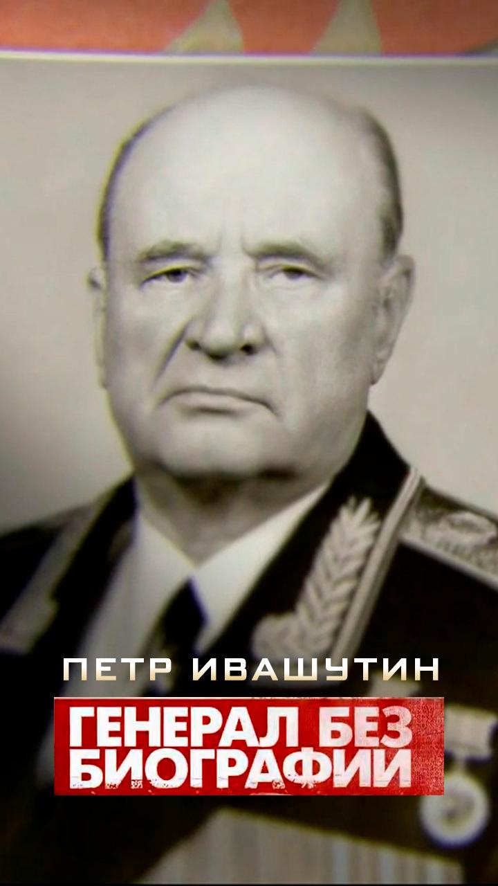 Генерал без биографии. Петр Ивашутин
