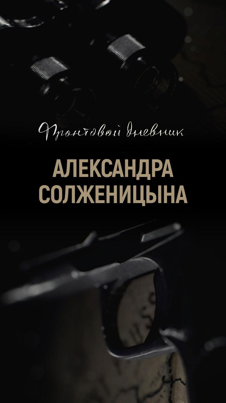 Фронтовой дневник Александра Солженицына