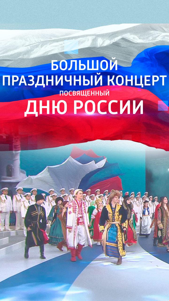 Большой праздничный концерт, посвященный Дню России