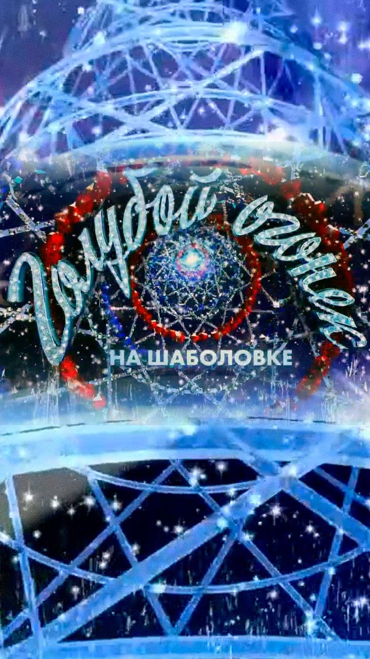 Новогодний Голубой огонек-2020