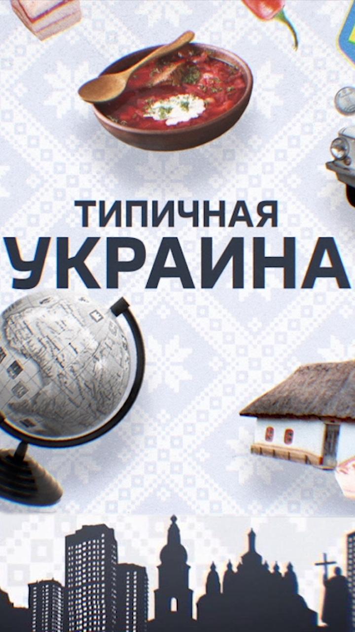 Типичная Украина