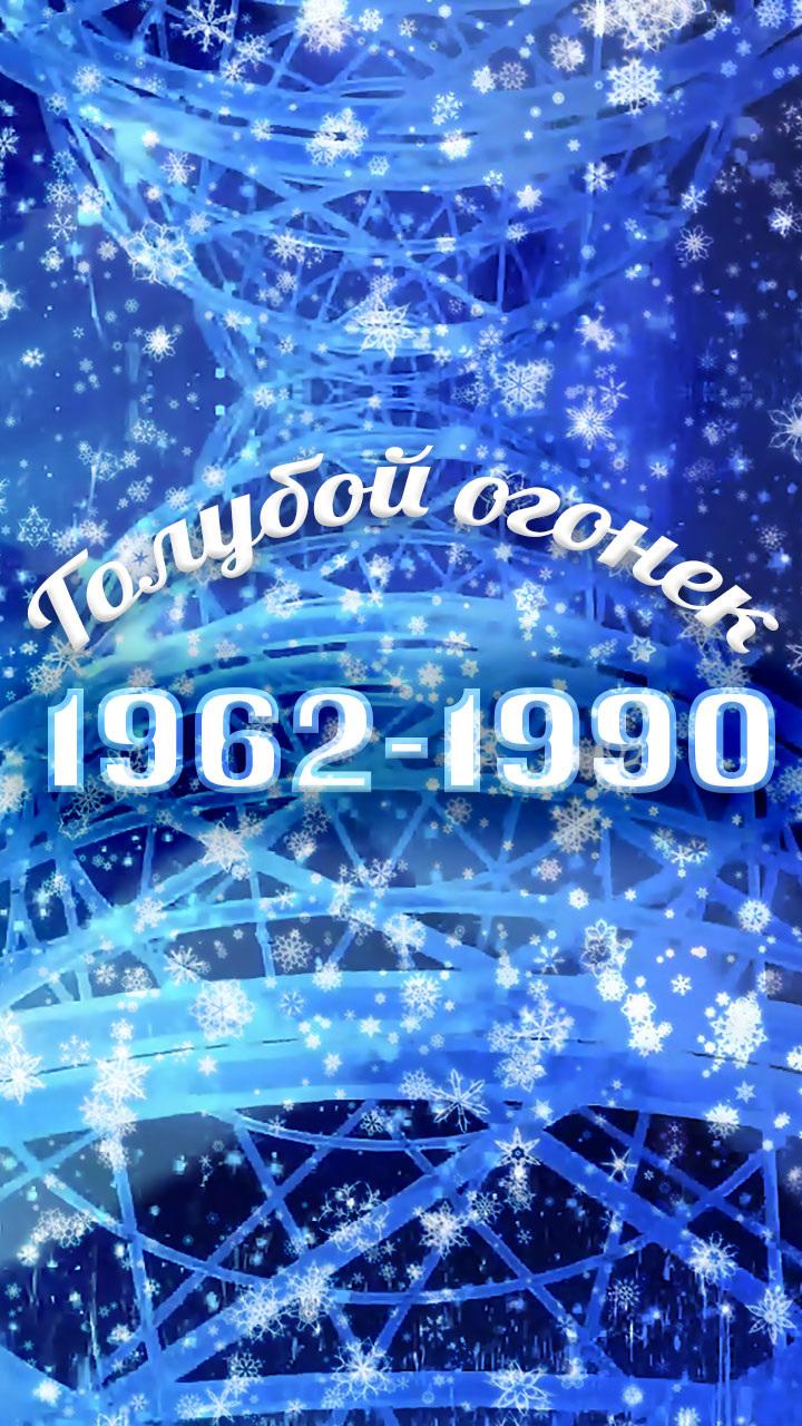 Голубой огонек (1962-1990)