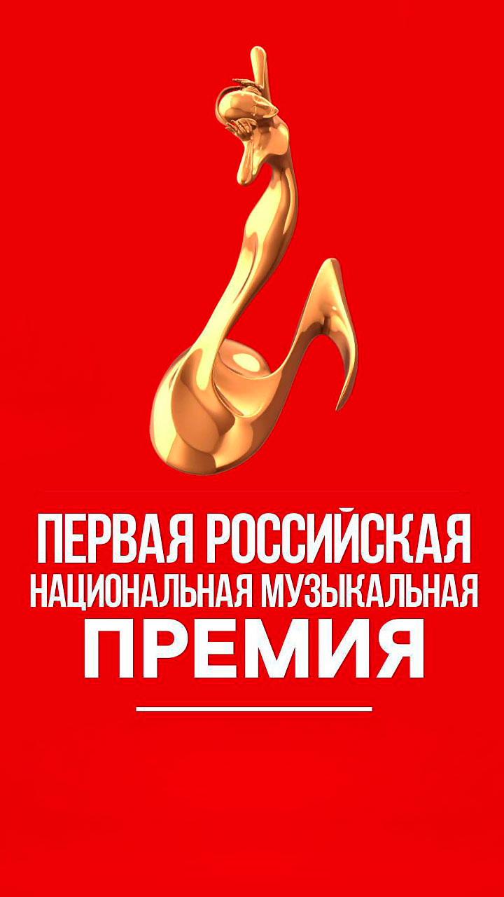 Торжественная церемония вручения российской национальной музыкальной премии
