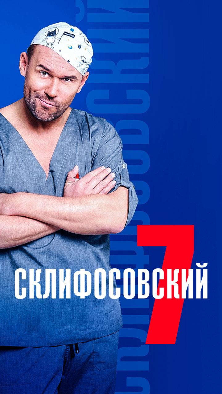 Склифосовский (7 сезон)