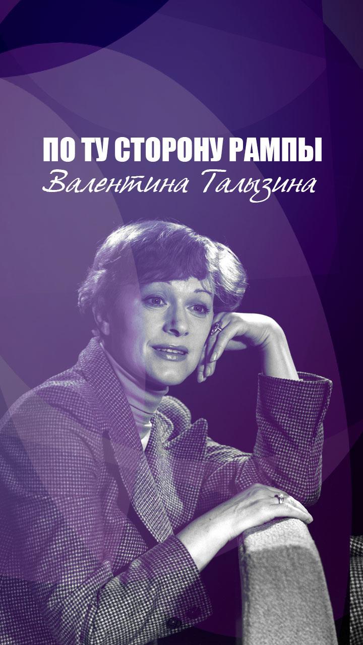 По ту сторону рампы. Валентина Талызина