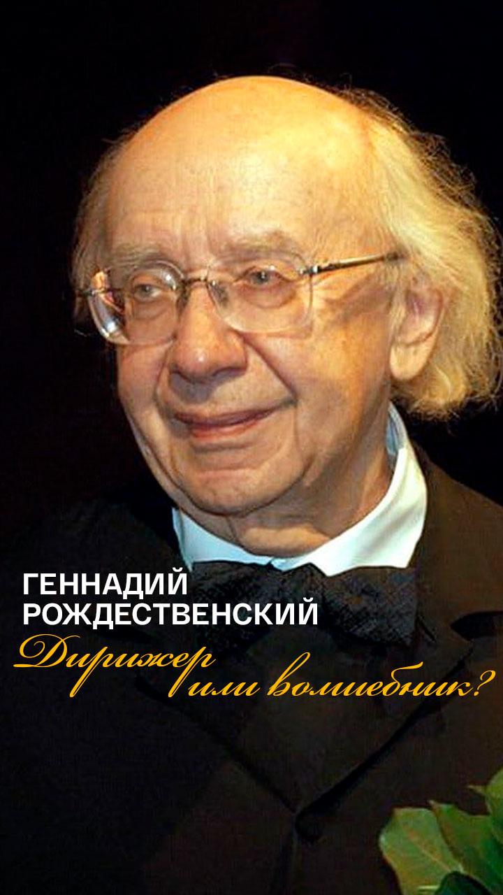 Геннадий Рождественский. Дирижер или волшебник?