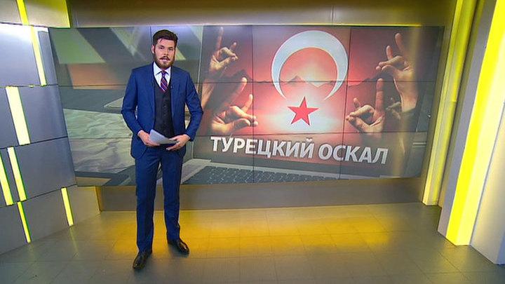 """Турецкий оскал: почему """"Серые волки"""" убили российского пилота"""