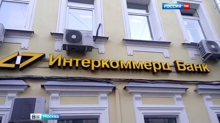 банк интеркоммерц новости что с банком лицензия квартиру