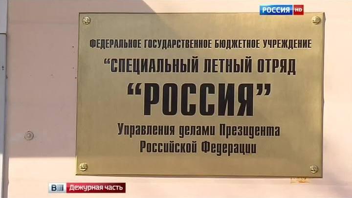 """В офисе специального летного отряда """"Россия"""" прошли обыски"""