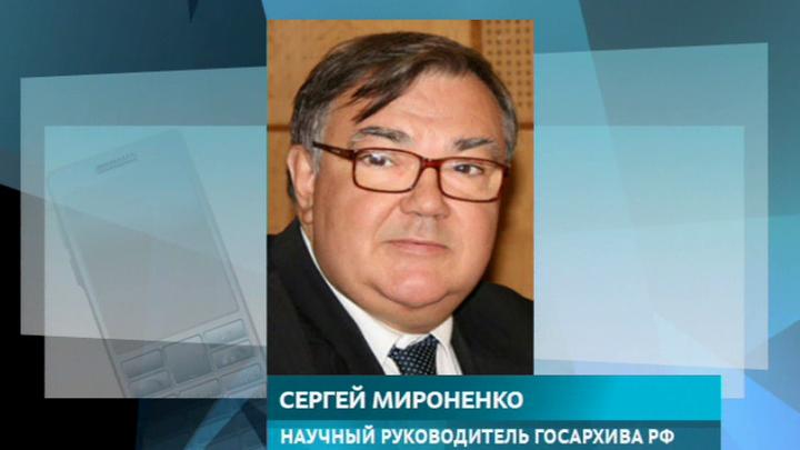 Сергей Мироненко покинет пост директора Госархива