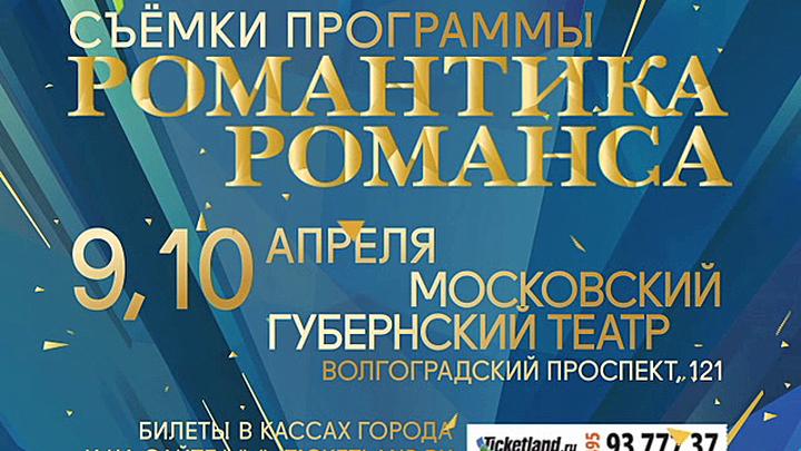 """Приглашаем на концерты-съемки программы """"Романтика романса"""" 9 и 10 апреля"""