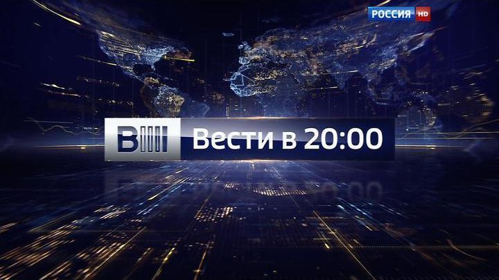 Вести в 20:00. Эфир от 22 марта 2018 года