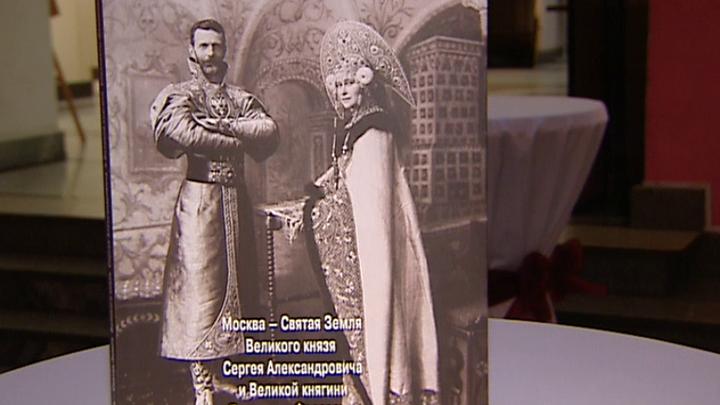 Издан каталог выставки о великокняжеской чете, проходившей в ГИМе