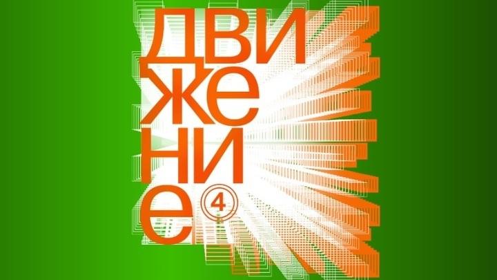 """Названы лауреаты кинофестиваля дебютов """"Движение"""""""