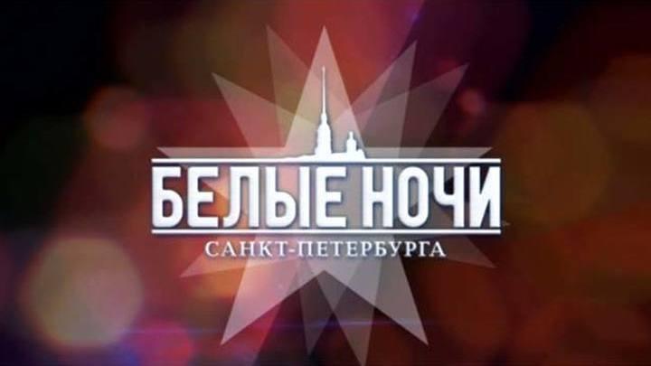 "Плакат ""Фестиваль ""Белые ночи"""