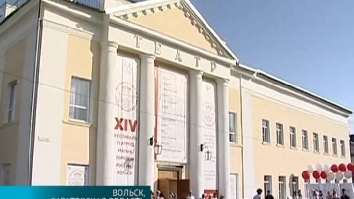Подвел итоги XIV Фестиваль театров малых городов России