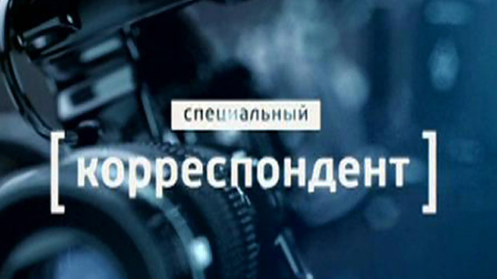 передача мамонтова специальный корреспондент последняя