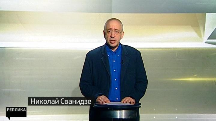 Трагический 1941 год. Реплика Николая Сванидзе