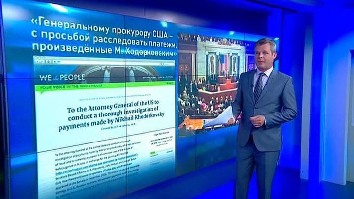 В США обнулили петицию о подкупе Ходорковским Обамы и Байдена