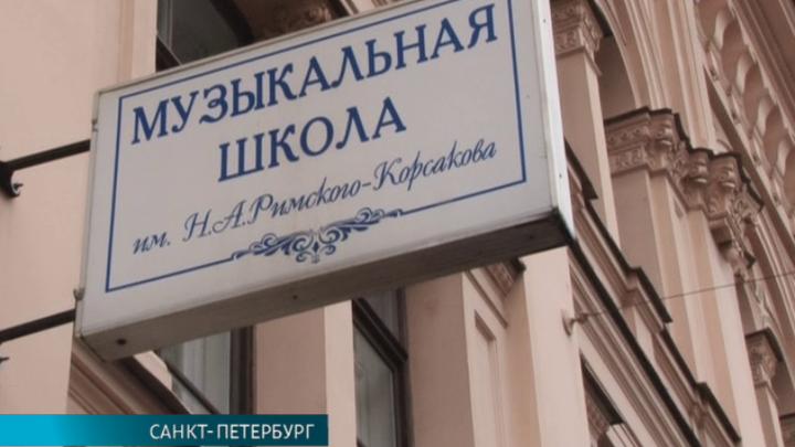 В Петербурге разгорается скандал вокруг Музыкальной школы имени Римского-Корсакова