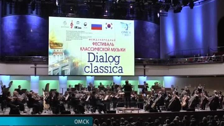 """В Омске завершился фестиваль классической музыки """"Диалог - классика"""""""