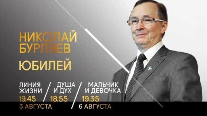 К юбилею Николая Бурляева