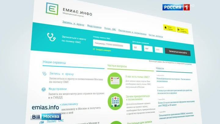 На сайте ЕМИАС появилось расписание работы врачей в поликлиниках
