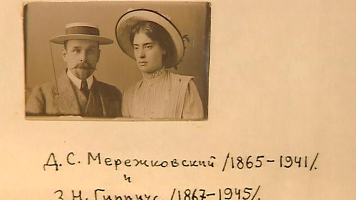 В РГБ посвятили выставку Дмитрию Мережковскому и Владиславу Ходасевичу