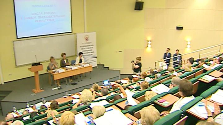 Всероссийский педсовет: учителя обсуждают новые вызовы и старые проблемы