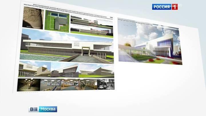 В конкурсе на лучшую концепцию восстановления библиотеки ИНИОН победили два проекта