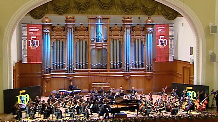 Московская консерватория отмечает 150-летие со дня основания