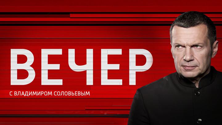 Вечер с Владимиром Соловьевым. Эфир от 26 ноября 2019 года