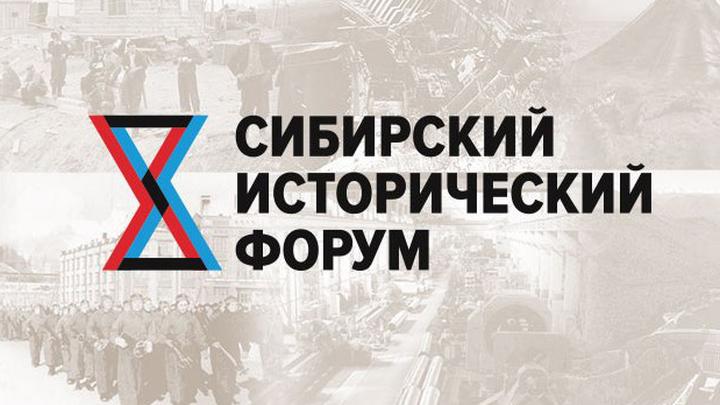 Экономическое развитие Сибири обсуждают на форуме в Красноярске