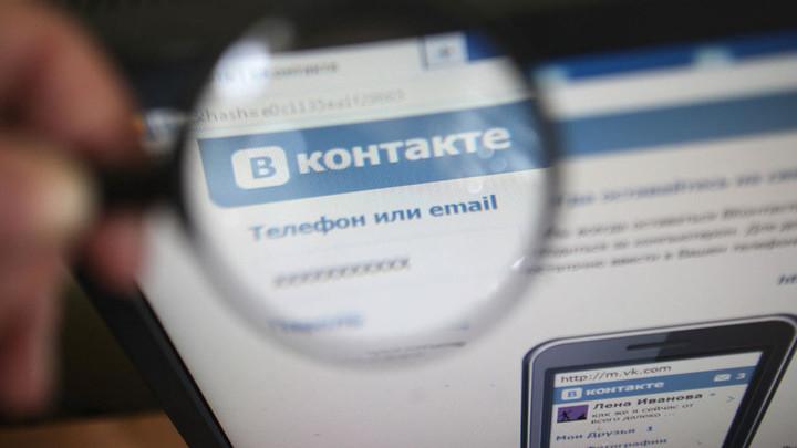 """""""ВКонтакте"""" и """"Одноклассники"""" предупредят пользователей о ЧС"""