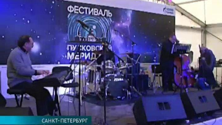 """В Санкт-Петербурге прошел музыкальный фестиваль """"Пулковский меридиан"""""""