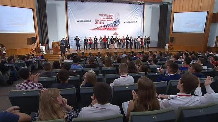 В Москве завершился спортивный студенческий форум