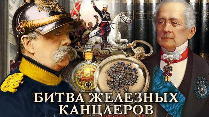 """Валентин Пикуль. """"Битва железных канцлеров"""""""