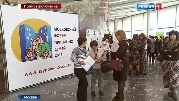 В Москве проходит Форум приемных семей